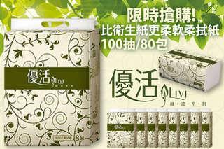 每包只要7.5元,即可享有【Livi優活】限時搶購比衛生紙更柔軟柔拭紙1箱共80包