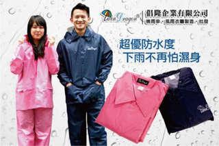 每組只要379元起,即可享有【雙龍牌】極簡兩件式風衣+雨衣組〈一組/二組/三組,顏色可選:蜜桃粉/海軍藍/日系酒紅,尺寸可選:M/L/XL/2XL/3XL〉