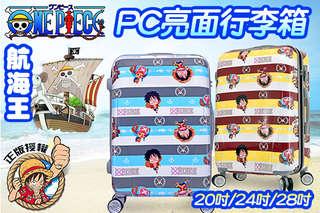 只要1080元起,即可享有【Leadming】航海王正版授權PC亮面行李箱-20吋/24吋/28吋等組合,顏色可選:黃紅/藍灰