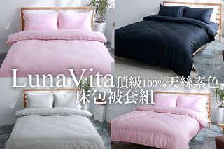 只要949元起,即可享有【Luna Vita】頂級100%天絲素色(單人二件式/雙人三件式/雙人加大三件式-床包組)/(單人/雙人-被套)/(單人/雙人/雙人加大-床包被套組)〈任選一組,顏色可選:粉..