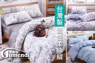 只要248元起,即可享有【法國Jumendi】台灣製活性柔絲絨枕套/床包組/雙人被套/被套床包組/兩用被床包組等組合,多種款式可選