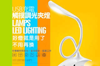每入只要249元起,即可享有USB充電360度三檔調光觸控LED謢眼夾燈(白色)〈一入/二入/三入/四入/六入〉