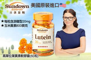 每瓶只要459元起,即可享有美國【Sundown日落恩賜】高單位葉黃素20mg軟膠囊〈一瓶/二瓶/三瓶/四瓶/六瓶〉