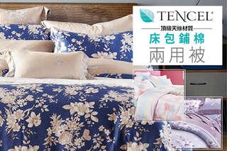 只要1680元起,即可享有100%天絲TENCEL舒適-床包鋪棉兩用被/全鋪棉兩用被七件式床罩(單人/雙人/雙人加大/雙人特大)1組,多種款式可選