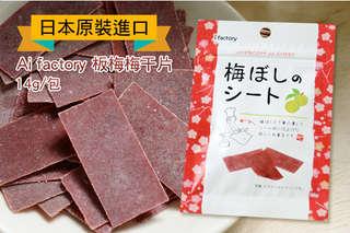 每包只要53元起,即可享有日本原裝進口 Ai factory 板梅梅干片〈6包/12包/24包/36包〉