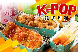 只要75元,即可享有【K-POP韓式炸雞】平假日皆可抵用100元消費金額〈特別推薦:韓式雞米花(甜辣/原味/大辣)、韓式炸年糕、炸薯條、各式韓式飲品〉