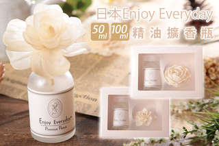 只要188元起,即可享有日本【Enjoy Everyday】精油擴香瓶等組合,多種香味可選