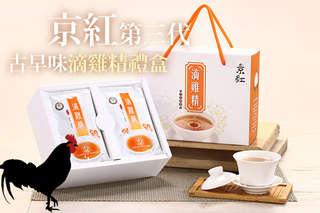 每包只要77.5元起,即可享有【京紅】第三代古早味滴雞精禮盒〈10包/20包/60包/100包〉