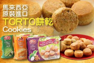 每包只要49元起,即可享有馬來西亞原裝進口TORTO餅乾〈2包/6包/12包,口味可選:芋頭餅乾/豌豆餅乾/起士餅乾〉