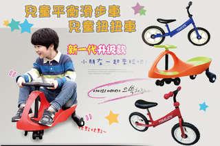 只要899元起,即可享有ST安全認證豪華加大版扭扭車/台灣製-外銷日本12吋兒童平衡滑步車(附贈LED前燈)〈一入/二入,多種顏色可選〉