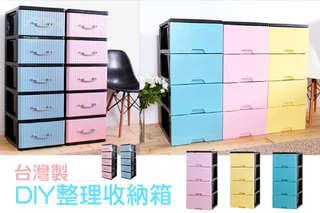 只要899元起,即可享有台灣製-馬卡龍色DIY四層整理收納箱(104L)/荷風DIY五層整理收納櫃(135L)〈一組/二組,多種顏色可選〉