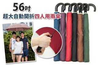每入只要149元起,即可享有《預購》56吋超大自動開折四人用雨傘〈任選1入/2入/4入/6入/8入/10入/12入,顏色可選:黑色/深藍/咖啡/紫色/棗紅/墨綠〉
