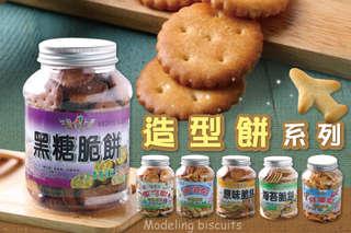 每罐只要46元起,即可享有台灣上青造型餅系列〈任選4罐/8罐/12罐/20罐/24罐,口味可選:飛機/數字/骨頭/原味/黑糖/海苔脆餅〉