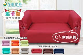 只要720元起,即可享有馬卡龍彈性紗沙發套(一人座/雙人座/三人座/四人座)等組合,多種款式/顏色可選
