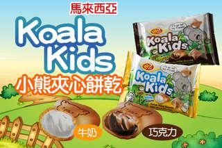 每包只要9.7元起,即可享有馬來西亞【Koala Kids】小熊夾心餅乾〈任選12包/24包/48包/72包/120包/144包,口味可選:巧克力/牛奶,每6包限同口味〉