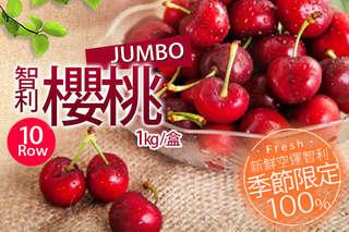 每公斤只要525元起,即可享有【聯盛】JUMBO-空運智利櫻桃10Row禮盒〈1公斤/2公斤/3公斤/4公斤/5公斤/6公斤〉