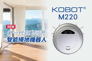 只要1880元,即可享有美國【KOBOT】新一代自動回充智能掃地機器人1入(M220)