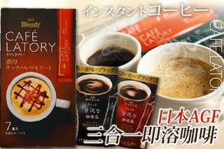 每盒只要99元起,即可享有日本【AGF】三合一即溶咖啡〈4盒/6盒/8盒/16盒,種類可選:濃厚焦糖瑪奇朵/濃厚卡布奇諾/濃厚拿鐵/黑咖啡摩卡/黑咖啡〉