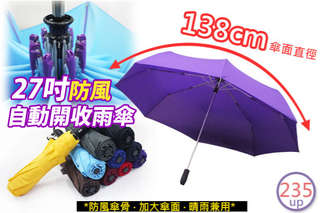 每入只要235元起,即可享有27吋新大無敵防風自動開收雨傘〈1入/2入/4入/8入/12入,顏色可選:純黑/鐵灰/淺藍/寶藍/深藍/深紫/大紅/酒紅/咖啡/亮黃〉