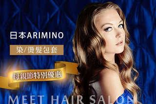只要399元起,即可享有【MEET HAIR SALON】A.歐萊德洗剪護專案 / B.日本ARIMINO染/冷燙髮包套專案
