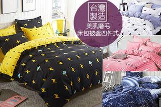 只要349元起,即可享有台灣製MIT吸濕排汗柔絲棉枕套床包組-單人二件組/(雙人/雙人加大)三件組/床包被套組-(雙人/雙人加大)四件組任選1組,多種款式可選