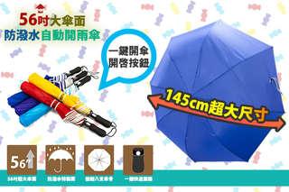 每入只要140元起,即可享有【家適帝】56吋超大傘面防潑水自動開雨傘〈任選1入/2入/4入/8入/12入/16入/30入,顏色可選:淺紫/寶藍/亮黃/大紅/淺藍〉