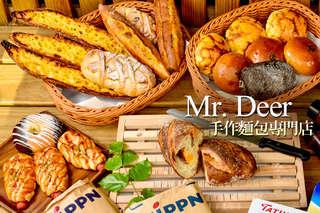 只要105元,即可享有【Mr. Deer手作麵包專門店】平假日皆可抵用150元消費金額〈特別推薦:巧克力乳酪、美麗果、卡士達甜甜圈、黑糖麻糬菠蘿、黃金麵包、大亨堡〉