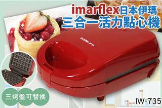 每台只要599元起,即可享有【imarflex日本伊瑪】三合一活力點心機(鬆餅機)〈1台/2台,一年保固〉