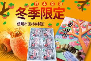 只要272元起,即可享有日本原裝-空運信州市田柿(柿餅)等組合,EF方案為禮盒裝