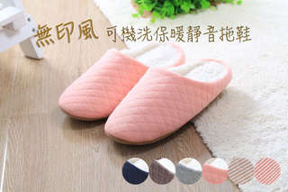 每雙只要99元起,即可享有無印風可機洗保暖室內拖鞋〈任選2雙/4雙/6雙/12雙/20雙,款式/顏色/尺寸可選:條紋紅色M/條紋棕色L/格紋粉紅M/格紋淺灰(M/L)/格紋駝色(M/L)/格紋深藍L〉