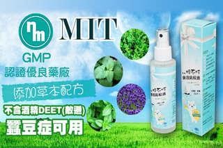 每入只要190元起,即可享有台灣製草本蚊不叮強效防蚊液120ML(不含酒精)〈2入/4入/6入/10入〉