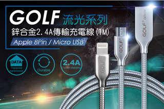 每入只要109元起,即可享有【GOLF】流光系列-鋅合金2.4A傳輸充電線(1M)〈任選1入/2入/4入/6入/8入/10入/12入,款式可選:Apple 8Pin/Micro USB〉