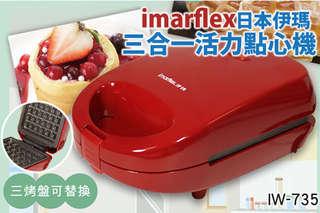 每台只要599元起,即可享有【imarflex日本伊瑪】三合一活力點心機(鬆餅機)〈一台/二台,一年保固〉
