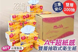 每包只要9.7元起,即可享有【P&Life奈芙】A+超紙感雙層抽取式衛生紙〈72包/144包〉