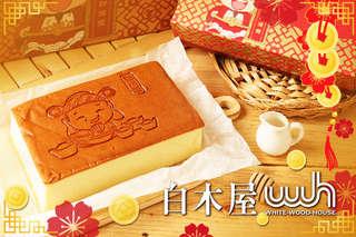 只要278元,即可享有【白木屋】財神爺蜂蜜蛋糕一盒