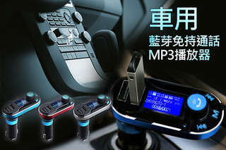 每入只要399元起,即可享有車用藍芽免持通話MP3播放器〈任選1入/2入/3入/4入/8入/12入/16入,顏色可選:藍/銀/紅〉