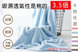 每組只要199元起,即可享有超細纖維厚磅毛巾浴巾三件組〈任選1組/2組/4組/6組/8組/12組/16組,顏色可選:抹茶綠/天空藍/可可咖/櫻花粉/紫羅蘭/高雅白〉