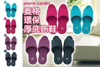 每入只要89元起,即可享有【皮爾卡登】菱格環保厚底拖鞋〈2入/4入/8入/12入/16入/24入,顏色/尺寸可選: 紫S/紫M/桃S/桃M/綠L/綠XL/藍L/藍XL〉
