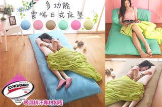 只要1780元起,即可享有吸濕排汗專利製程雲端日式床墊(加厚版-單人3尺/單人加大3.5尺/雙人5尺)1入,顏色可選:寧靜藍/溫暖黃/幽靜綠/嫩粉櫻/嬌桃紅/靜穩咖