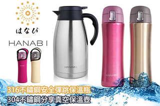 只要399元起,即可享有日本【HANABI 賀娜】316不鏽鋼安全彈跳保溫瓶(480ml,附提袋)/304不鏽鋼分享真空保溫壺2.1L〈一入/二入/三入,保溫瓶顏色可選:杜鵑色/蒸栗色〉