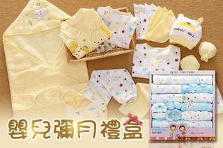 只要399元起,即可享有精梳棉長袖款嬰兒彌月9件禮盒(男款/女款)/棉質嬰兒彌月18件禮盒(動物)/棉質嬰兒彌月包巾21件禮盒(小天使)等組合
