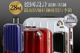 只要2480元起,即可享有【starke】德國設計28吋鏡面-防爆拉鍊硬殼行李箱/鋁框硬殼行李箱〈1入/2入,多種顏色可選〉