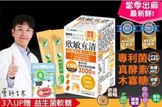 每包只要12.4元,即可享有【欣敏立清】益生菌原味多多〈30包/60包/90包/120包〉CD方案贈LP28益生菌軟糖