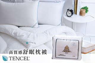 要250元起,即可享有MIT台灣製纖維羽絲絨枕頭/高質感纖維羽絲絨被/輕柔舒眠高級緹花枕頭/輕柔舒眠高級天絲被等組合
