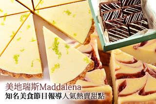每入只要399元起,即可享有【美地瑞斯Maddalena】知名美食節目報導人氣熱賣甜點〈任選一入/二入/三入/四入,口味可選:招牌凍感檸檬塔/草莓乳酪派/布朗尼巧克力〉