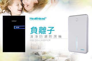 只要2650元起,即可享有德國【Healthlead】負離子清淨防潮除濕機(白)/負離子清淨防潮除濕機(全黑限定版)一台,一年保固
