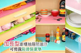 每入只要68.7元起,即可享有加長型廚櫃抽屜防油汙可剪裁防滑保潔墊〈2入/4入/6入/8入/12入/16入,顏色隨機出貨:藍色/綠色/粉色〉