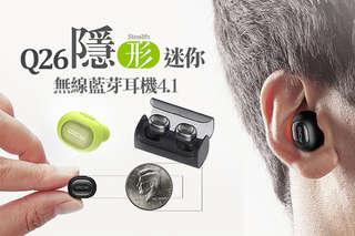 只要589元起,即可享有【QCY】迷你隱形無線藍芽耳機V4.1(單耳Q26/雙耳Q29)〈任選一入/二入/三入/四入,多種顏色可選〉