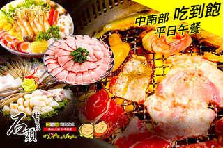 只要460元,即可享有【石頭日式炭火燒肉(中南部)】平日單人午餐吃到飽(含燒烤、火鍋吃到飽)〈特別推薦:肉品類、炸物類、海鮮拼盤、肉類拼盤、日本料理〉