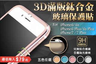 每入只要79元起,即可享有滿版鈦合金邊玻璃保護貼〈任選1入/2入/4入/6入/8入/12入/16入/24入/32入,型號可選:iPhone6/iPhone6S/iPhone6 Plus/iPhone6..